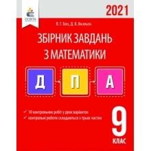 ДПА 9 клас 2021 Математика Збірник завдань Бевз В., Васильєва Д. Вид-во: Освіта