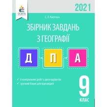 ДПА 9 клас 2021 Географія Збірник завдань Капіруліна С. Вид-во: Освіта
