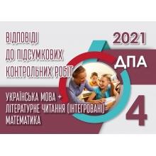 ДПА 4 клас 2021 Відповіді до підсумкових контрольних робіт Вид-во: Освіта