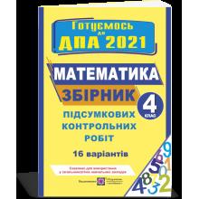 ДПА 4 клас 2021 Математика Збірник підсумкових контрольних робіт 16 варіантів Корчевська О. Вид-во: Підручники і посібники