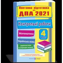 ДПА 4 клас 2021 Контрольні роботи Поетапна підготовка Сапун Г. та ін. Вид-во: Підручники і посібники
