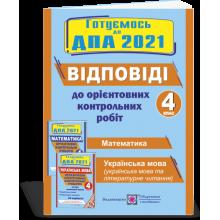 ДПА 4 клас 2021 Відповіді до Орієнтовних контрольних робіт Корчевська О. Вид-во: Підручники і посібники