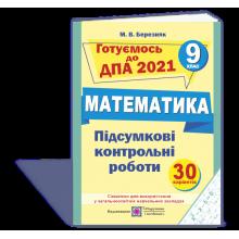 ДПА 9 клас 2021 Математика Підсумкові контрольні роботи Березняк М. Вид-во: Підручники і посібники