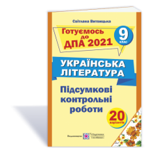 ДПА 9 клас 2021 Українська література Підсумкові контрольні роботи Витвицька С. Вид-во: Підручники і посібники