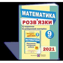 ДПА 9 клас 2021 Математика Розв'язки до підсумкових контрольних робіт Березняк М. Вид-во: Підручники і посібники
