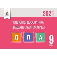 ДПА 9 клас 2021 Відповіді до збірника завдань з математики Бевз В. Вид-во: Освіта
