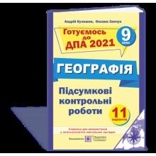ДПА 9 клас 2021 Географія Підсумкові контрольні роботи Кузишин А. Вид-во: Підручники і посібники