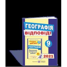 ДПА 9 клас 2021 Географія Відповіді до підсумкових контрольних робіт Кузишин А., Заячук О. Вид-во: Підручники і посібники