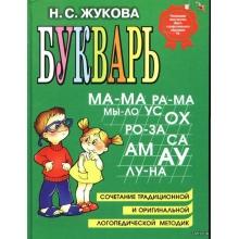 Букварь Жукова Н. С. По логопедической методике Формат А-4 Изд-во: Эксмо