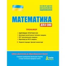 ЗНО 2019 Математика Тренажер Захарійченко Ю. та ін. Вид-во: Літера