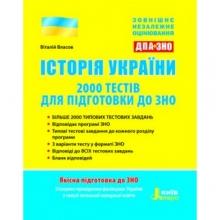 ЗНО 2019 Історія України 2000 тестів для підготовки Власов В. Вид-во: Літера