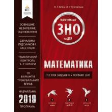 ЗНО 2019 Математика Тестові завдання у форматі ЗНО та ДПА Бевз В. Г. Вид-во: Освіта