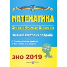 ЗНО 2019 Математика Збірник тестових завдань Капіносов А. Вид-во: Підручники і посібники