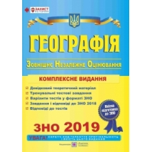 ЗНО 2019 Географія Комплексне видання Кузишин А. Вид-во: Підручники і посібники