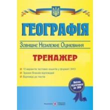 ЗНО 2019 Географія Тренажер Кузишин А., Заячук О. Вид-во: Підручники і посібники