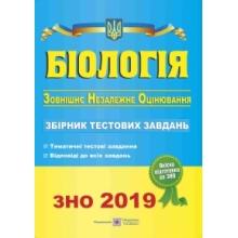 ЗНО 2019 Біологія Збірник тестових завдань Барна І. Вид-во: Підручники і посібники