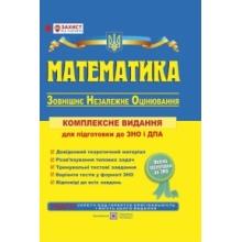 ЗНО 2019 Математика Комплексне видання Капіносов А. Вид-во: Підручники і посібники