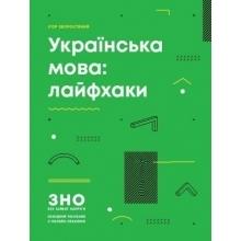 ЗНО 2019 Українська мова: лайфхаки Хворостяний І. Вид-во: Ранок