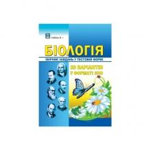 ЗНО 2020 Біологія Збірник завдань 20 варіантів Соболь В. Вид-во: Абетка