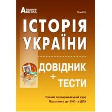 ЗНО 2020 Історія України Довідник+тести Гісем О. В. Вид-во: Абетка