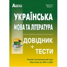 ЗНО 2020 Украінська мова та література Довідник + тести Повний повторювальний курс Куриліна О. Вид-во: Абетка
