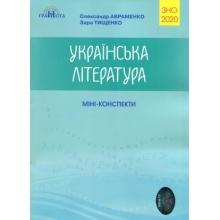 ЗНО 2020 Українська література Міні-конспекти Авраменко О. Вид-во: Грамота