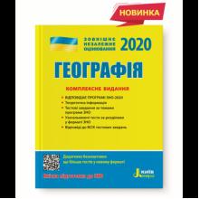 ЗНО 2020 Географія Комплексне видання Кобернік С., Коваленко Р. Вид-во: Літера