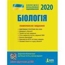 ЗНО 2020 Біологія Комплексне видання Біда О. та ін. Вид-во: Літера