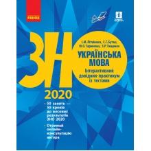 ЗНО 2020 Українська мова Інтерактивний довідник-практикум із тестами Літвінова І. та ін. Вид-во: Ранок
