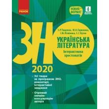 ЗНО 2020 Українська література Інтерактивна хрестоматія Гарюнова Ю. та ін. Вид-во: Ранок
