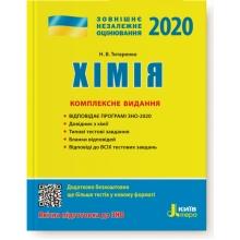 ЗНО 2020 Хімія Комплексне видання Титаренко Н. В. Вид-во: Літера