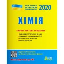 ЗНО 2020 Хімія Типові тестові завдання Кудіна Л., Швидко О. Вид-во: Літера