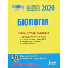 ЗНО 2020 Біологія Типові тестові завдання Дерій С. І., Ілюха Л. М. та ін. Вид-во: Літера