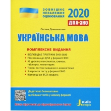 ЗНО 2020 Українська мова Комплексне видання Данилевська О. Вид-во: Літера