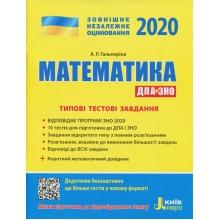 ЗНО 2020 Математика Типові тестові завдання+короткий математичний довідник Гальперіна А. Р. Вид-во: Літера