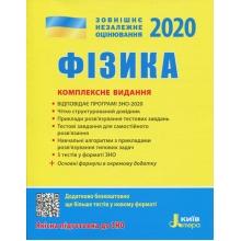 ЗНО 2020 Фізика Комплексне видання Альошина М. О. та ін. Вид-во: Літера
