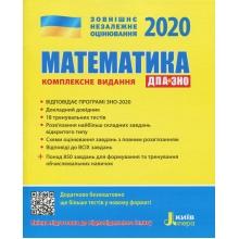 ЗНО 2020 Математика Комплексне видання Гальперіна А., Забелишинська М. та ін. Вид-во: Літера