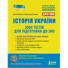 ЗНО 2020 Історія України 2000 тестів для підготовки Власов В. Вид-во: Літера