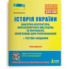 ЗНО 2020 Історія України Пам'ятки архітектури, образотворчого мистецтва та персоналії Власов В. Вид-во: Літера