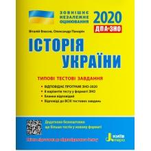 ЗНО 2020 Історія України Типові тестові завдання Власов В., Панарін О. Вид-во: Літера