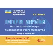ЗНО 2020 Історія України Пам'ятки архітектури та образотворчого мистецтва Власов В. Вид-во: Літера
