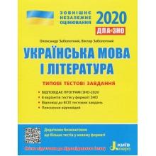 ЗНО 2020 Українська мова і література Типові тестові завдання Заболотний О., Заболотний В. Вид-во: Літера
