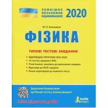 ЗНО 2020 Фізика Типові тестові завдання Альошина М. О. Вид-во: Літера