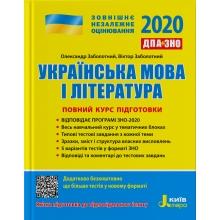 ЗНО 2020 Українська мова і література Повний курс підготовки Заболотний О. Вид-во: Літера