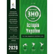 ЗНО 2020 Історія України Тестові завдання у форматі ЗНО та ДПА Гук О. Вид-во: Освіта