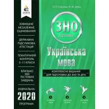 ЗНО 2020 Українська мова Комплексне видання для підготовки до ЗНО та ДПА Глазова О. Вид-во: Освіта