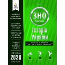 ЗНО 2020 Історія України Комплексне видання для підготовки до ЗНО та ДПА Гук О. Вид-во: Освіта
