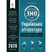 ЗНО 2020 Українська література Тестові завдання у форматі ЗНО та ДПА Олексієнко Л. Вид-во: Освіта