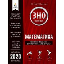 ЗНО 2020 Математика Комплексне видання для підготовки до ЗНО та ДПА Бевз В. Вид-во: Освіта