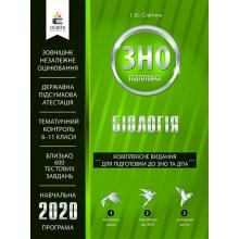 ЗНО 2020 Біологія Комплексне видання для підготовки до ЗНО та ДПА Сліпчук І. Вид-во: Освіта